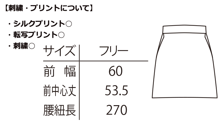 T6103_apron_Size.jpg