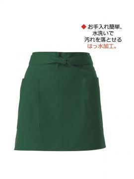 ショートエプロン(男女兼用)