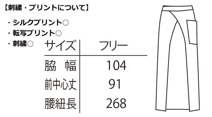 ARB-T7745 ソムリエエプロン(男女兼用) サイズ表