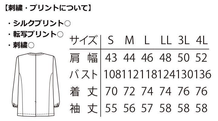 ARB-1338 白衣(メンズ・長袖) サイズ表