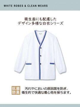 白衣(メンズ・長袖)
