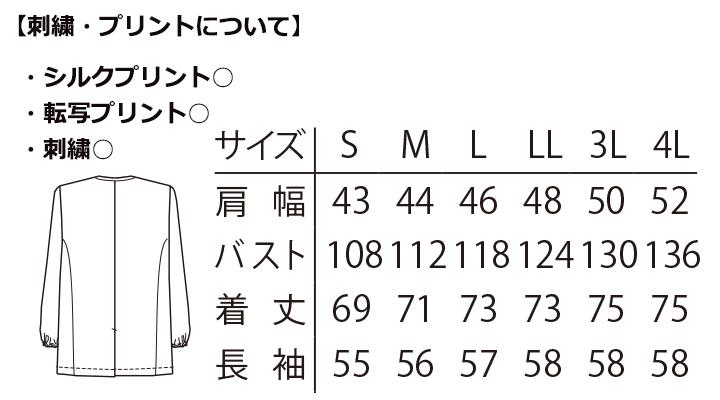 ARB-1590 白衣(メンズ・長袖) サイズ表