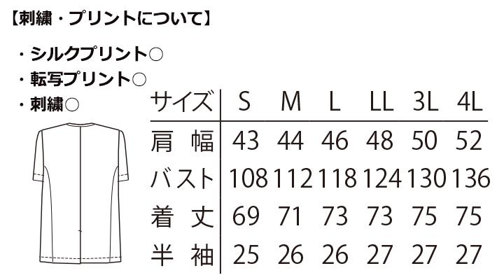 ARB-2590 白衣(メンズ・半袖) サイズ表