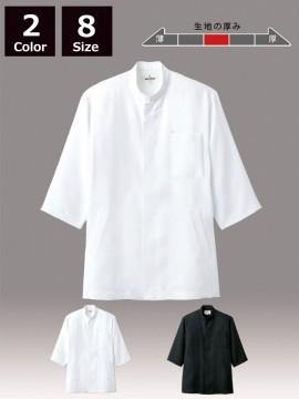 ARB-7749 コックシャツ(男女兼用・五分袖) ブラックコックコート