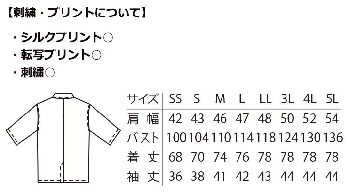 コックシャツ(男女兼用・五分袖) サイズ一覧