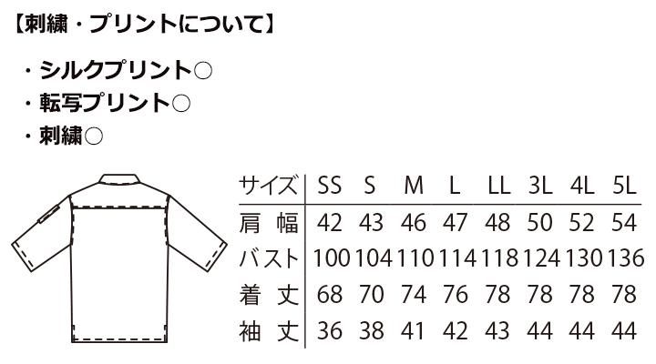 ARB-7753 ダブルコックシャツ(男女兼用・五分袖) サイズ表