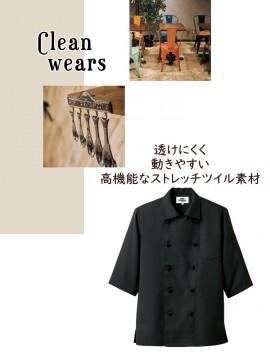 ダブルコックシャツ(男女兼用・五分袖)