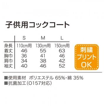子供用コックコート(オレンジ)