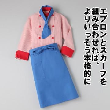 子供用コックコート(赤ストライプ)