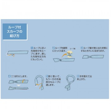 ループ付きスカーフ(子供用)