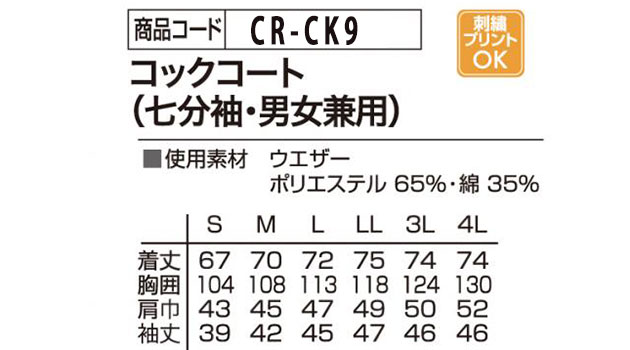 CR-CK9 コックコート(七分袖・男女兼用) トップス サイズ表