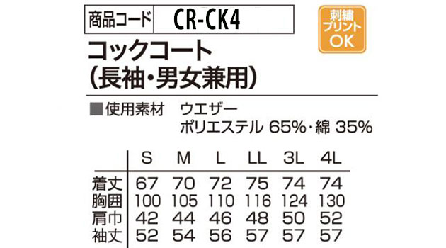 CR-CK4 ブラックコックコート サイズ一覧