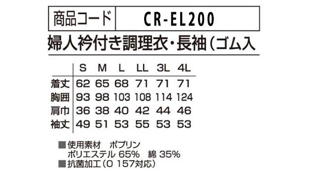 CR-EL200 婦人衿付き調理衣(長袖・ゴム入り) トップス サイズ表
