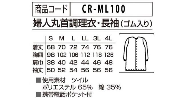 CR-ML100 婦人丸首調理衣(長袖・ゴム入り) トップス サイズ表