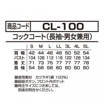 コックコート(男女兼用・長袖) サイズ表