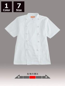 CR-TH100 T/C コックコート(男女兼用・半袖)