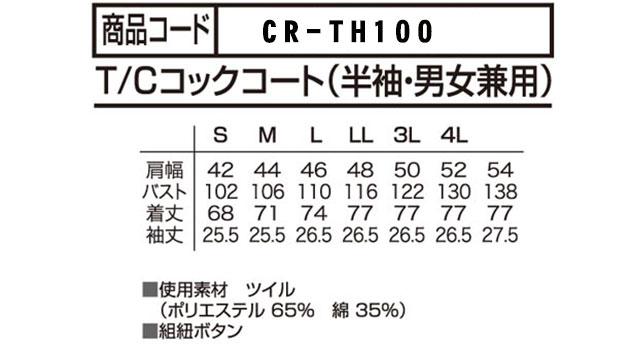 CR-TH100 T/C コックコート(男女兼用・半袖) 白 ホワイト サイズ表