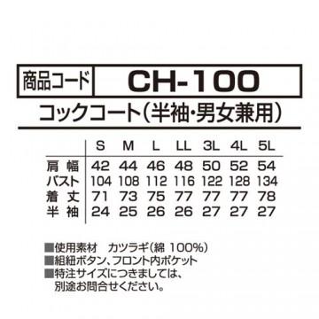 CH-100 コックコー 男女兼用 半袖 サイズ表