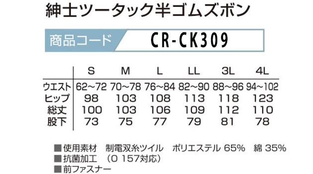 CR-CK309 ツータック半ゴムズボン(メンズ) ボトムス サイズ表