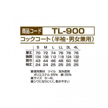 コックコート(男女兼用・半袖)