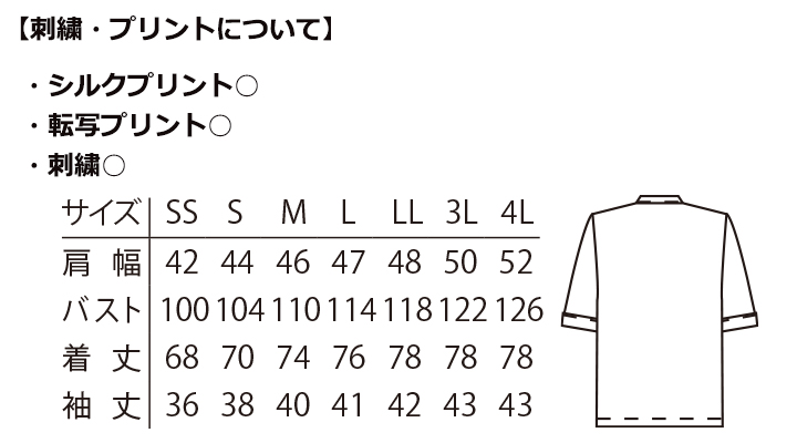 AS6022_cookshirts_Size.jpg