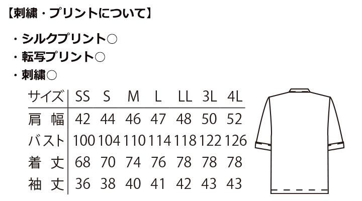 AS6022_cookshirts_Size.jpg