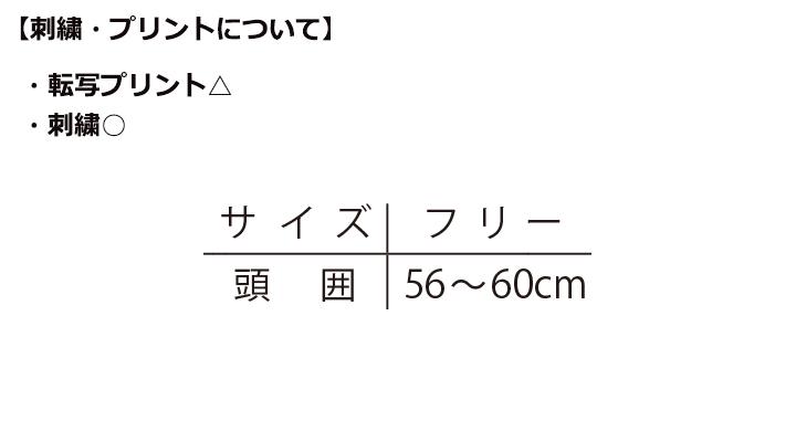 ARB-BC7133 キャップ(男女兼用) サイズ表
