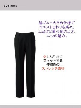 ARB-AS6801 脇ゴムパンツ(男女兼用) 特長