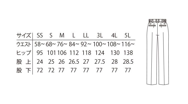ARB-AS6801 脇ゴムパンツ(男女兼用) サイズ表