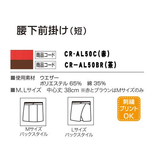 CR-AL50.jpg
