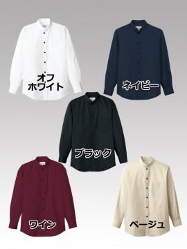ARB-EP6839 スタンドカラーシャツ(男女兼用・長袖) カラー一覧