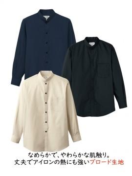 ARB-EP6839 スタンドカラーシャツ(男女兼用・長袖) ブロード生地