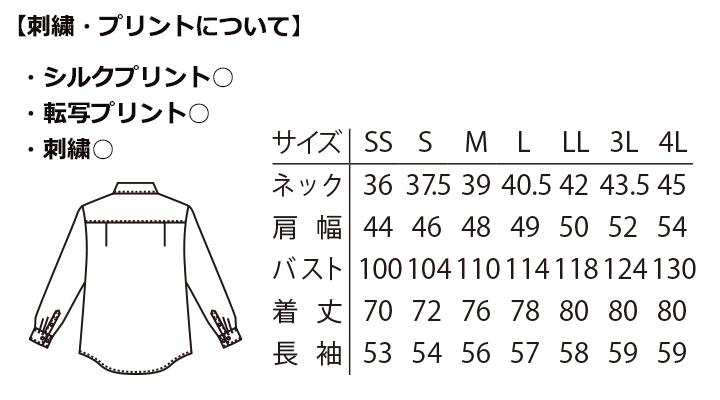 ARB-EP6839 スタンドカラーシャツ(男女兼用・長袖) サイズ