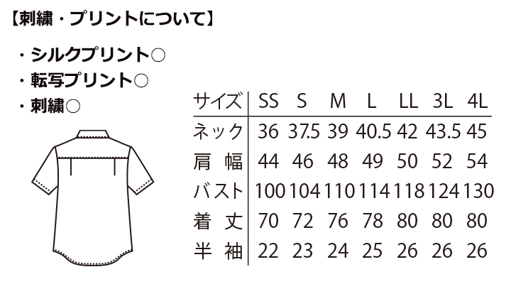 EP6840_shirt_Size.jpg