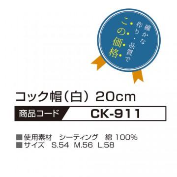 コック帽(男女兼用・20㎝)