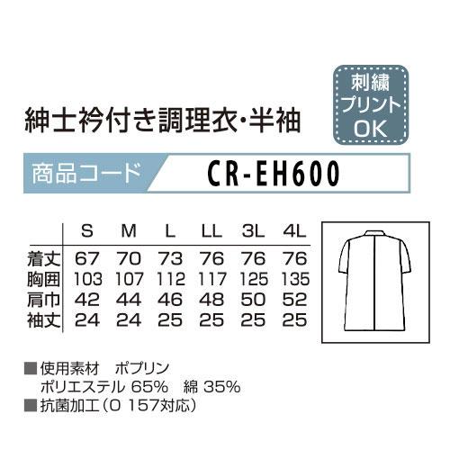 CR-EH600 衿付き調理衣(メンズ・半袖) トップス サイズ表