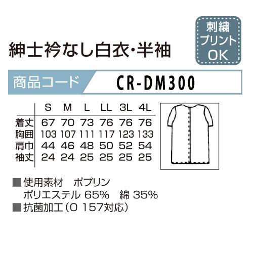 CR-DM30 衿なし白衣(メンズ・半袖) トップス サイズ表