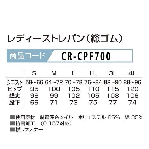CR-CPF700 レディーストレパン(レディス・総ゴム) ボトムス サイズ