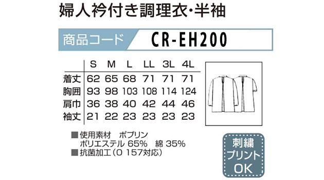 CR-EH200 衿付き調理衣(レディス・半袖) トップス サイズ