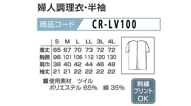 lv100_size_1080.jpg