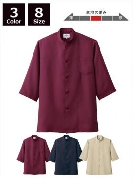 ARB-7756 シングルコックシャツ(男女兼用・五分袖) カラーコック服
