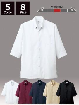 ARB-7757 コックシャツ(男女兼用・五分袖) カラーコック服