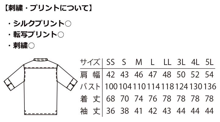 7757_cookshirt_Size.jpg
