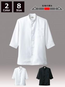 ARB-7751 コックシャツ(男女兼用・五分袖) ブラックコックコート ホワイトコックコート