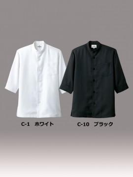 ARB-7751 コックシャツ(男女兼用・五分袖) 黒 白 カラー一覧