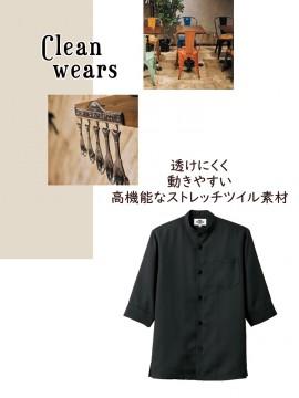 コックシャツ(男女兼用・五分袖)