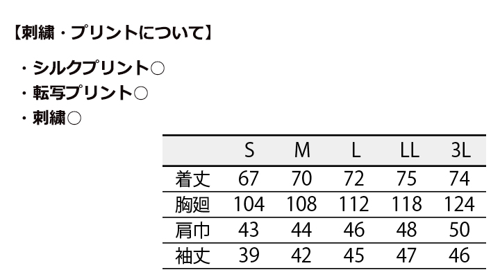 CK-2633 調理シャツ(7分袖) サイズ表