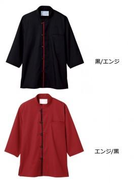 CK-2633 調理シャツ(7分袖) カラー一覧