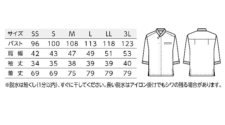 BS-44306 和風シャツ サイズ表