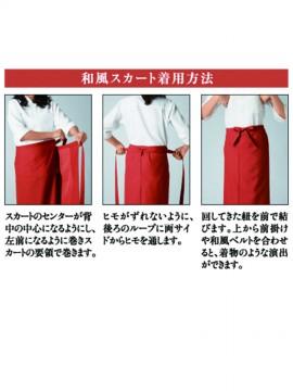 BS-42202 和風スカート 着用方法